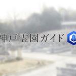 神戸市西区にある霊園墓地・お墓、上柿木墓地