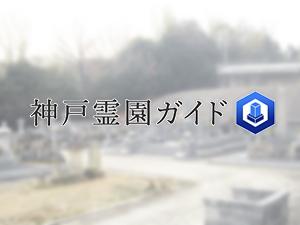 上柿木墓地は、神戸市西区にある共同墓地