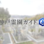 神戸市北区にある霊園墓地・お墓、上唐櫃霊園
