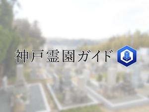 神戸市北区にある霊園墓地・お墓、上唐櫃墓地