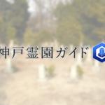 神戸市西区にある霊園墓地・お墓、上山畑の三墓地