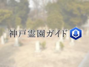上山畑の三墓地は、神戸市西区にある共同墓地