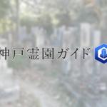 神戸市西区にある霊園墓地・お墓、神出大日堂霊園