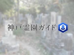 神戸市西区にある霊園墓地・お墓、神出大日堂墓地
