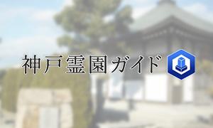 神戸市西区にある霊園墓地・お墓、神出北霊園