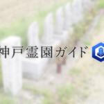 神戸市西区にある霊園墓地・お墓、神納霊園