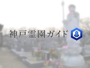 神戸市西区にある霊園墓地・お墓、神出町墓地