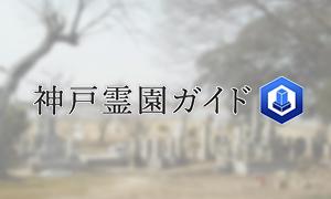 神戸市西区にある霊園墓地・お墓、神納愛宕山霊園