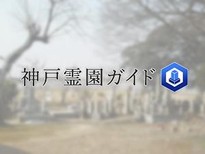 神戸市西区にある霊園墓地・お墓、神納愛宕山墓地