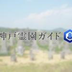神戸市西区にある霊園墓地・お墓、堅田共同墓地