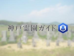 堅田共同墓地は、神戸市西区にある共同墓地