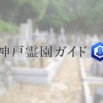 神戸市西区にある霊園墓地・お墓、北別府墓地