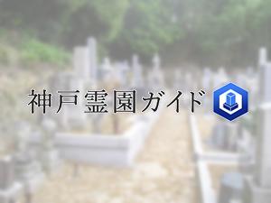 北別府墓地は、神戸市西区にある共同墓地