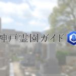 神戸市東灘区にある霊園墓地・お墓、小林墓地