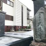 神戸市兵庫区の永代供養のお墓、久遠寺