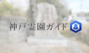 神戸市西区にある霊園墓地・お墓、古神辻ハナ霊園