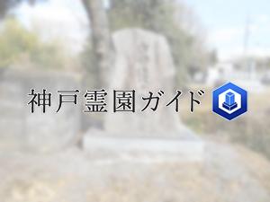 神戸市西区にある霊園墓地・お墓、古神辻ハナ墓地