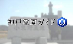 神戸市西区にある霊園墓地・お墓、小束野霊園
