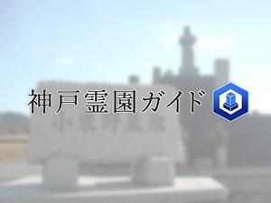 神戸市西区にある霊園墓地・お墓、小束野墓地