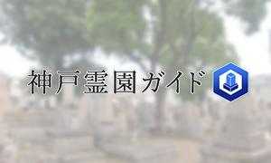 神戸市東灘区にある霊園墓地・お墓、鬼塚墓地