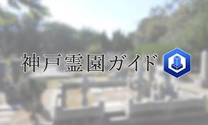 神戸市垂水区にある霊園墓地・お墓、神戸市立垂水墓地