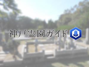 神戸市立垂水墓地は、神戸市垂水区にある共同墓地