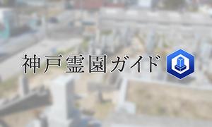 神戸市西区にある霊園墓地・お墓、高津橋共同霊園