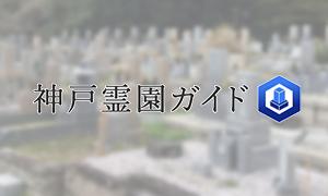 神戸市東灘区にある霊園墓地・お墓、荒神山墓地