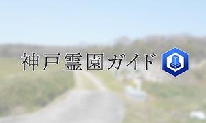 神戸市西区にある霊園墓地・お墓、黒田東霊園