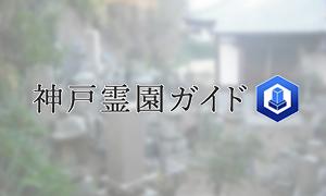神戸市西区にある霊園墓地・お墓、黒田霊園