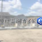 神戸市西区にある霊園墓地・お墓、前開霊園