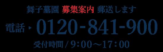 神戸市舞子墓園の募集案内送付します。