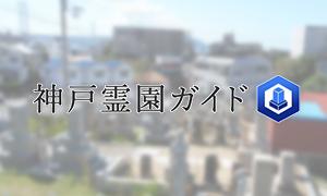 神戸市垂水区にある霊園墓地・お墓、舞子坂墓地
