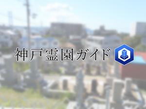 舞子坂墓地は、神戸市垂水区にある共同墓地
