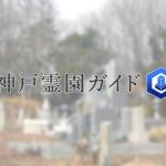 神戸市西区にある霊園墓地・お墓、宮前三反畑霊園