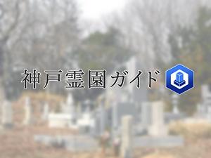 神戸市西区にある霊園墓地・お墓、宮前三反畑墓地