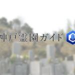 神戸市西区にある霊園墓地・お墓、長坂墓地