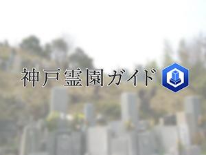 長坂墓地は、神戸市西区にある共同墓地
