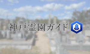 神戸市垂水区にある霊園墓地・お墓、滑墓地