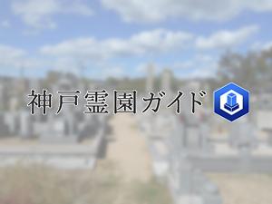 滑墓地は、神戸市垂水区にある共同墓地