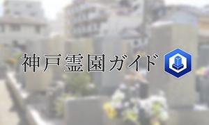 神戸市東灘区にある霊園墓地・お墓、西青木墓地