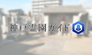 神戸市西区にある霊園墓地・お墓、西河原霊園