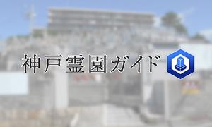 神戸市垂水区にある霊園墓地・お墓、西舞子墓地