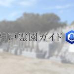 神戸市垂水区にある霊園墓地・お墓、西名谷墓地