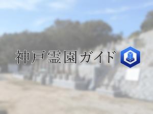 西名谷墓地は、神戸市垂水区にある共同墓地