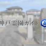 神戸市北区にある霊園墓地・お墓、西尾霊園