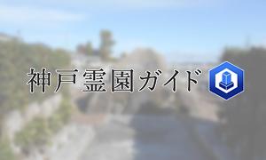 神戸市北区にある霊園墓地・お墓、西岡場霊園