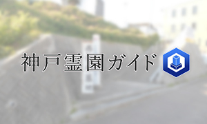 神戸市垂水区にある霊園墓地・お墓、西垂水共同墓地