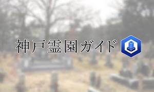 神戸市西区にある霊園墓地・お墓、西戸田霊園