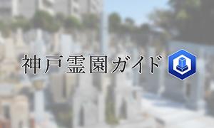 神戸市須磨区にある霊園墓地・お墓、西須磨協議会霊園
